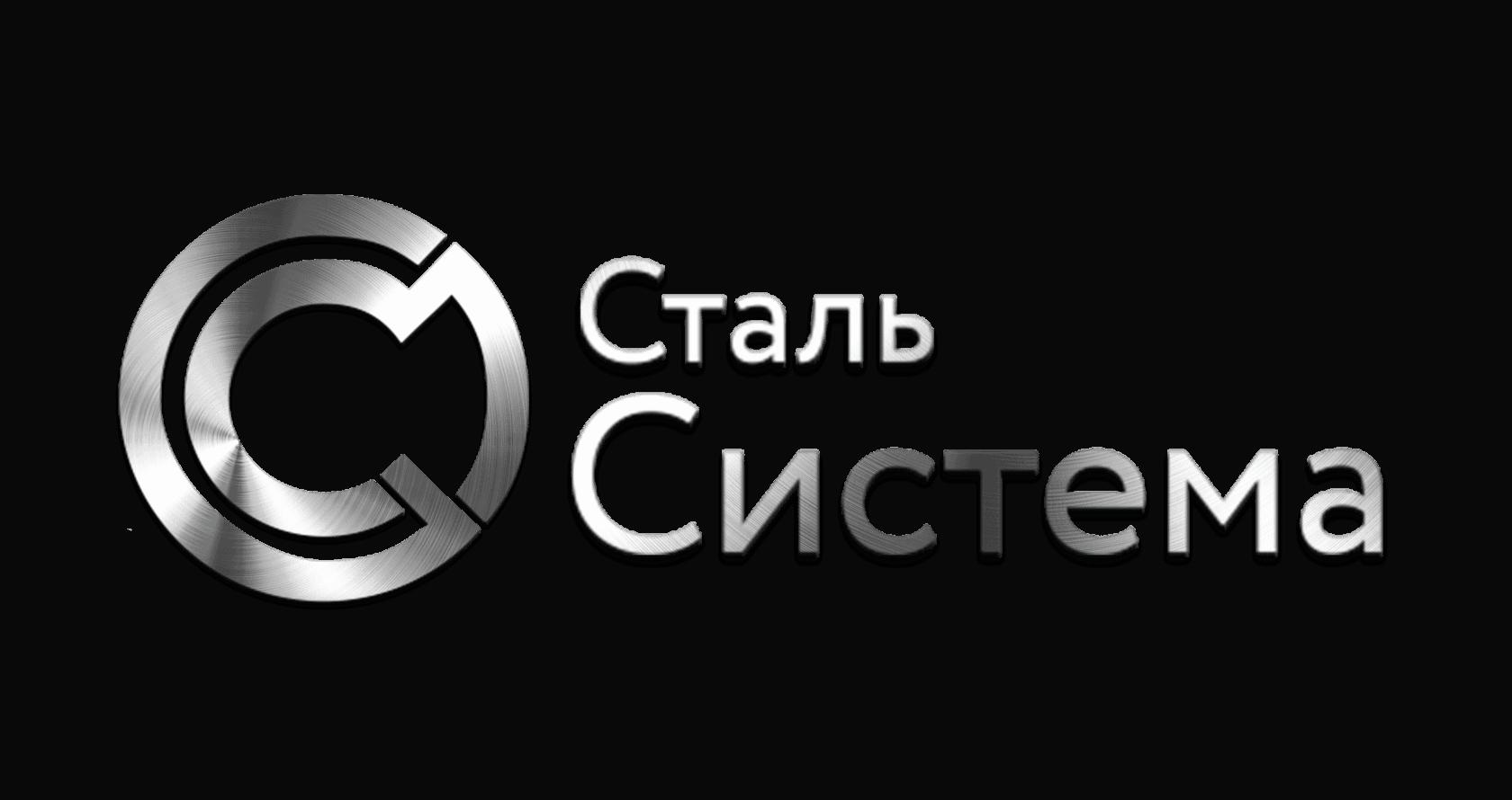 Сталь Система лого